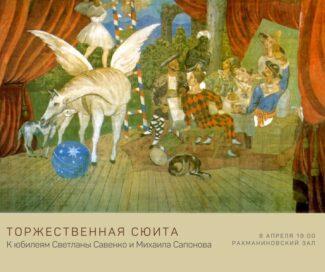 К юбилеям Светланы Савенко и Михаила Сапонова