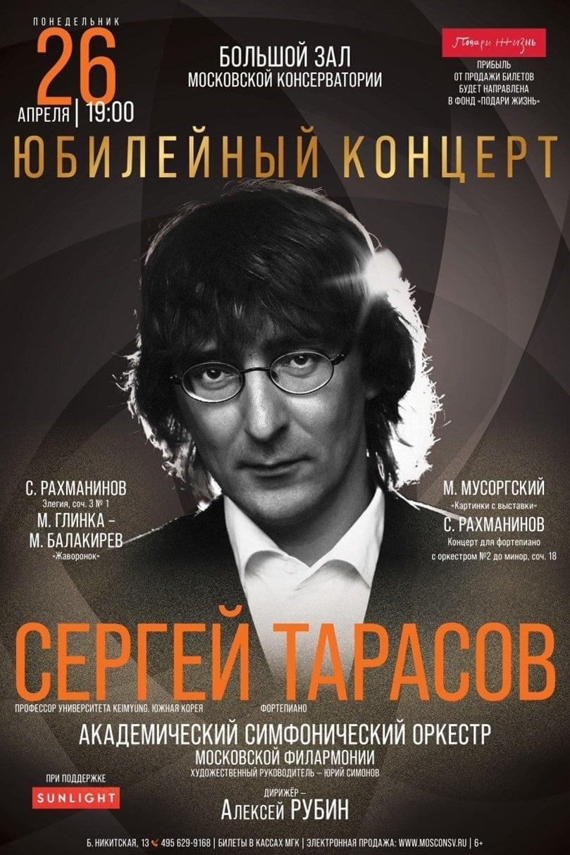 Пианист Сергей Тарасов выступит с юбилейным концертом в Москве