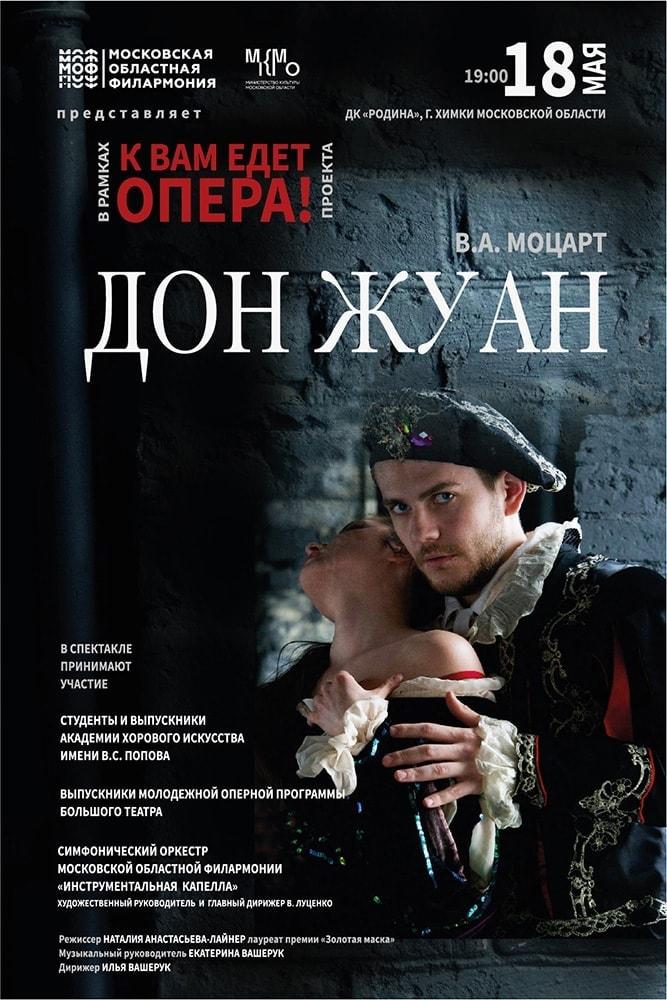 «Дон Жуан» едет в Подмосковье