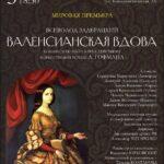 Опера Всеволода Задерацкого прозвучит в Театре оперы и балета Республики Коми