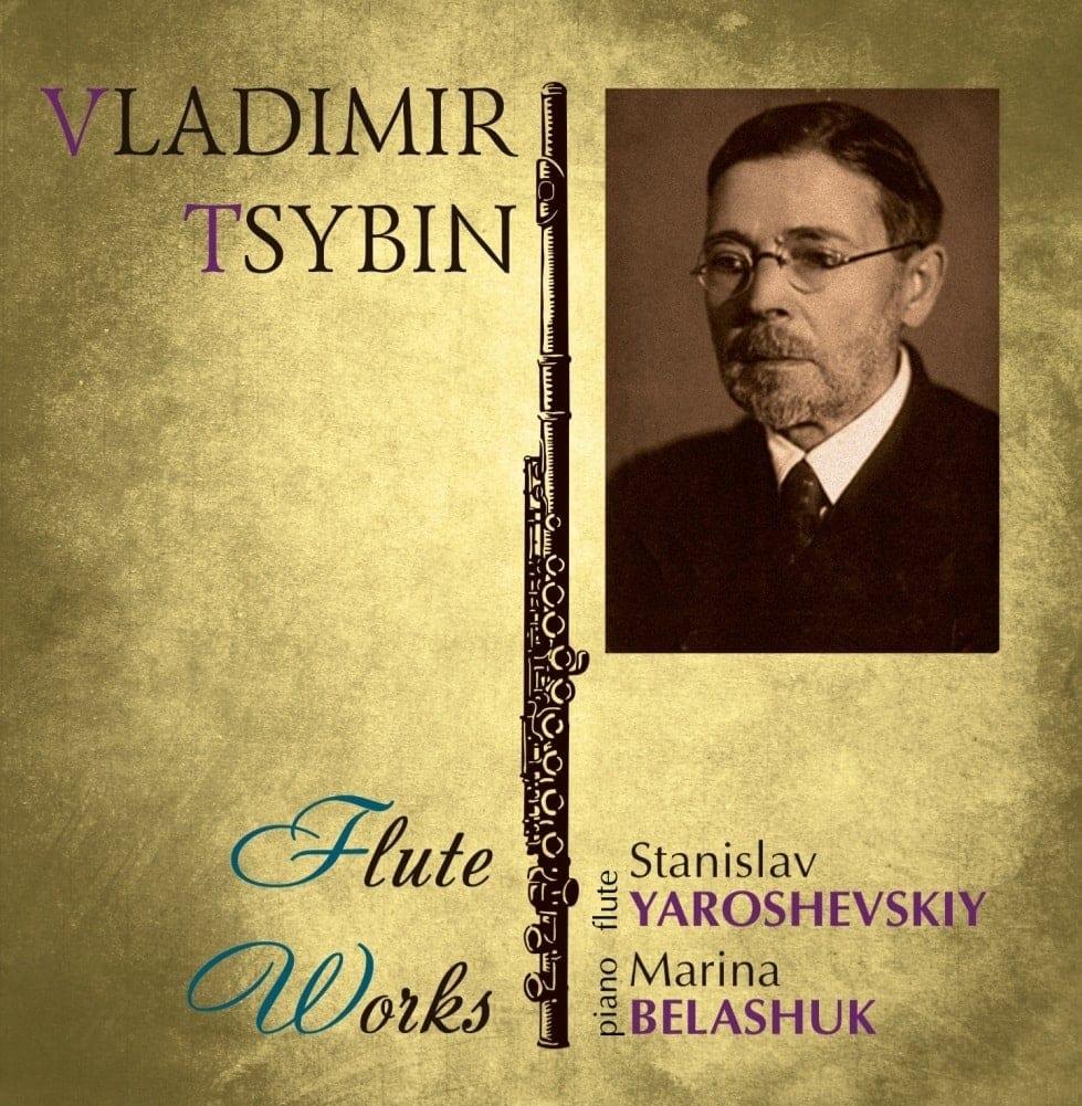 Обложка компакт-диска с сочинениями Владимира Цыбина