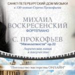 Мастер-класс Михаила Воскресенского пройдет в Санкт-Петербургском Доме музыки