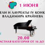 Победители конкурса пианистов Владимира Крайнева выступят в Доме музыки в Международный день защиты детей