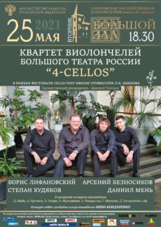 Квартет виолончелей Большого театра выступит в Саратове