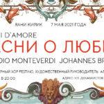 Камерный хор «Festino» исполнит мадригалы Монтеверди в Яани кирик