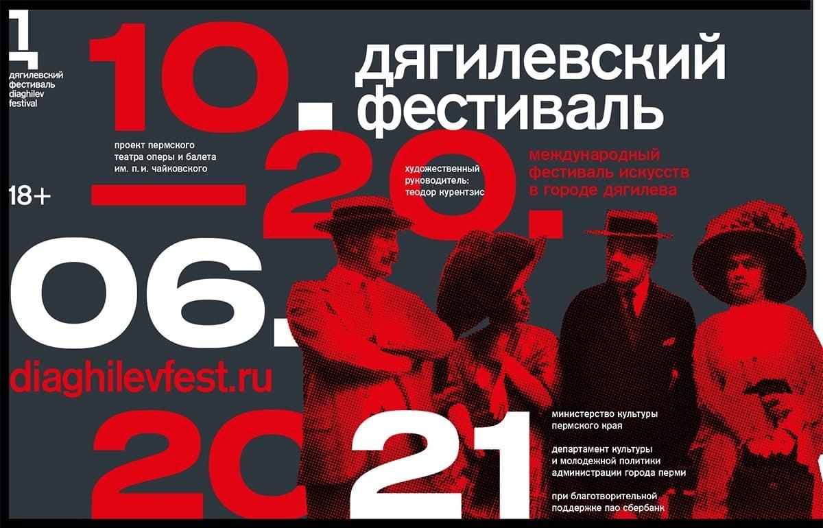 Дягилевский фестиваль — 2021 откроется «Зимой священной»