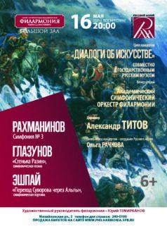 В Петербурге состоится Премьера сочинения Андрея Эшпая