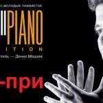 Объявлен обладатель Гран-при конкурса Grand piano competition 2021