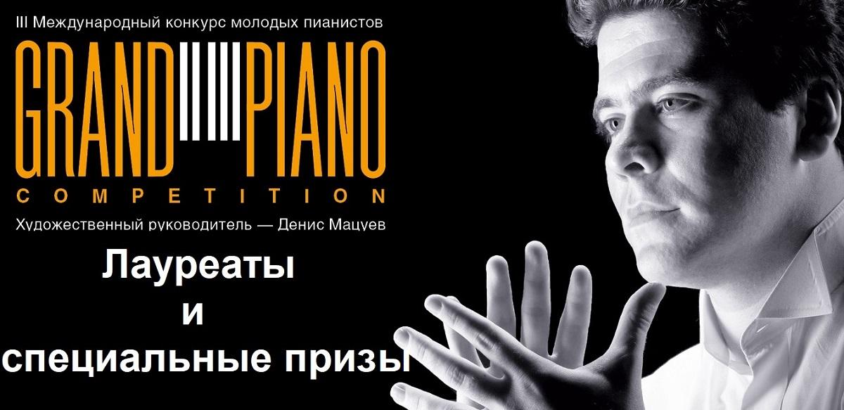 На Grand piano competition объявили лауреатов и обладателей специальных призов
