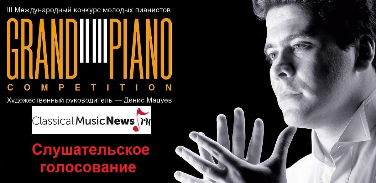Grand piano competition: итоги слушательского голосования