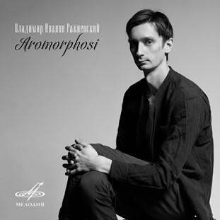 «Мелодия» впервые выпускает цифровой альбом российского пианиста Владимира Иванова-Ракиевского