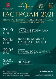 Гастроли театра оперы и балета Коми в Москве и Санкт-Петербурге