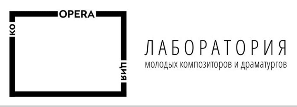 Лаборатория «КоOPERAция-2021» открывается 17 мая