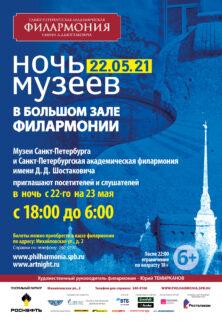 «Ночь музеев» в Филармонии будет посвящена 130-летию со дня рождения Михаила Булгакова
