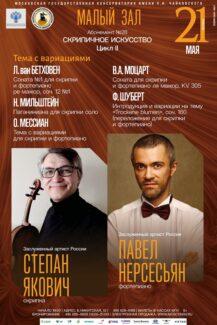 Степан Якович и Павел Нерсесьян выступят в Москве
