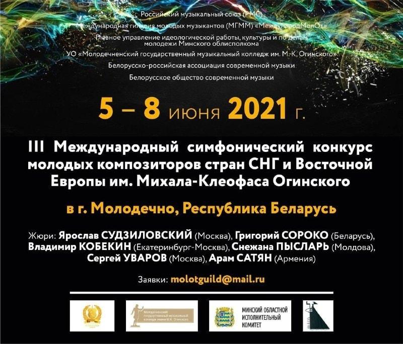 Конкурс молодых композиторов стран СНГ и Восточной Европы пройдет в Беларуси