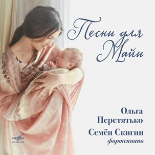 Ольга Перетятько записала альбом колыбельных песен