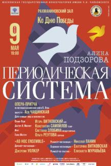 Московская премьера композитора Алины Подзоровой