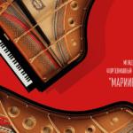 Вторая часть фортепианного фестиваля «Мариинский» пройдет в мае