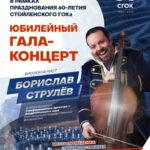 «BelgorodMusicFest - Борислав Струлёв и друзья»