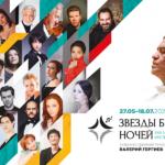 XXIX Международный музыкальный фестиваль «Звезды белых ночей» пройдет в Санкт-Петербурге