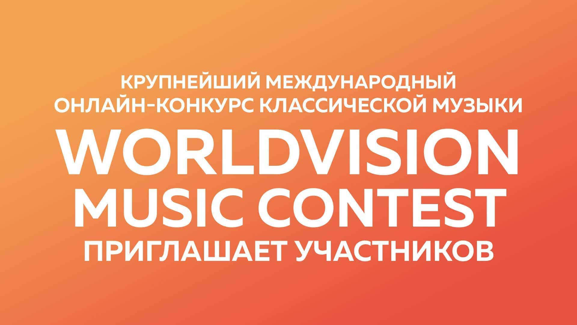 "Конкурс ""WorldVision music contest"" продолжает прием заявок"