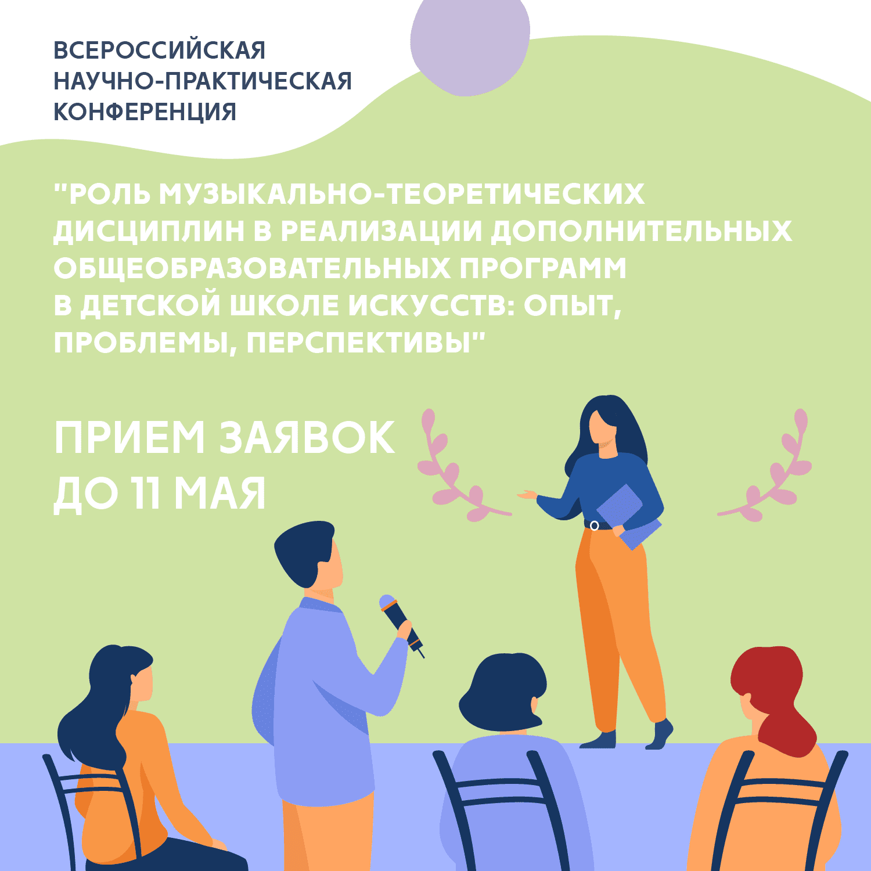 Всероссийская научно-практическая конференция преподавателей музыкально-теоретических дисциплин пройдет в Москве
