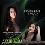 Ксения Дудникова и Екатерина Ганелина выступят в Москве