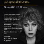 Александра Дурсенева выступит в Кафедральном соборе святых апостолов Петра и Павла
