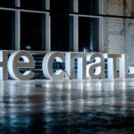 В этом году клуб Дягилевского фестиваля разместится в Арт-пространстве на территории Завода Шпагина. Он будет работать с 10 по 20 июня. Фото - Марина Дмитриева