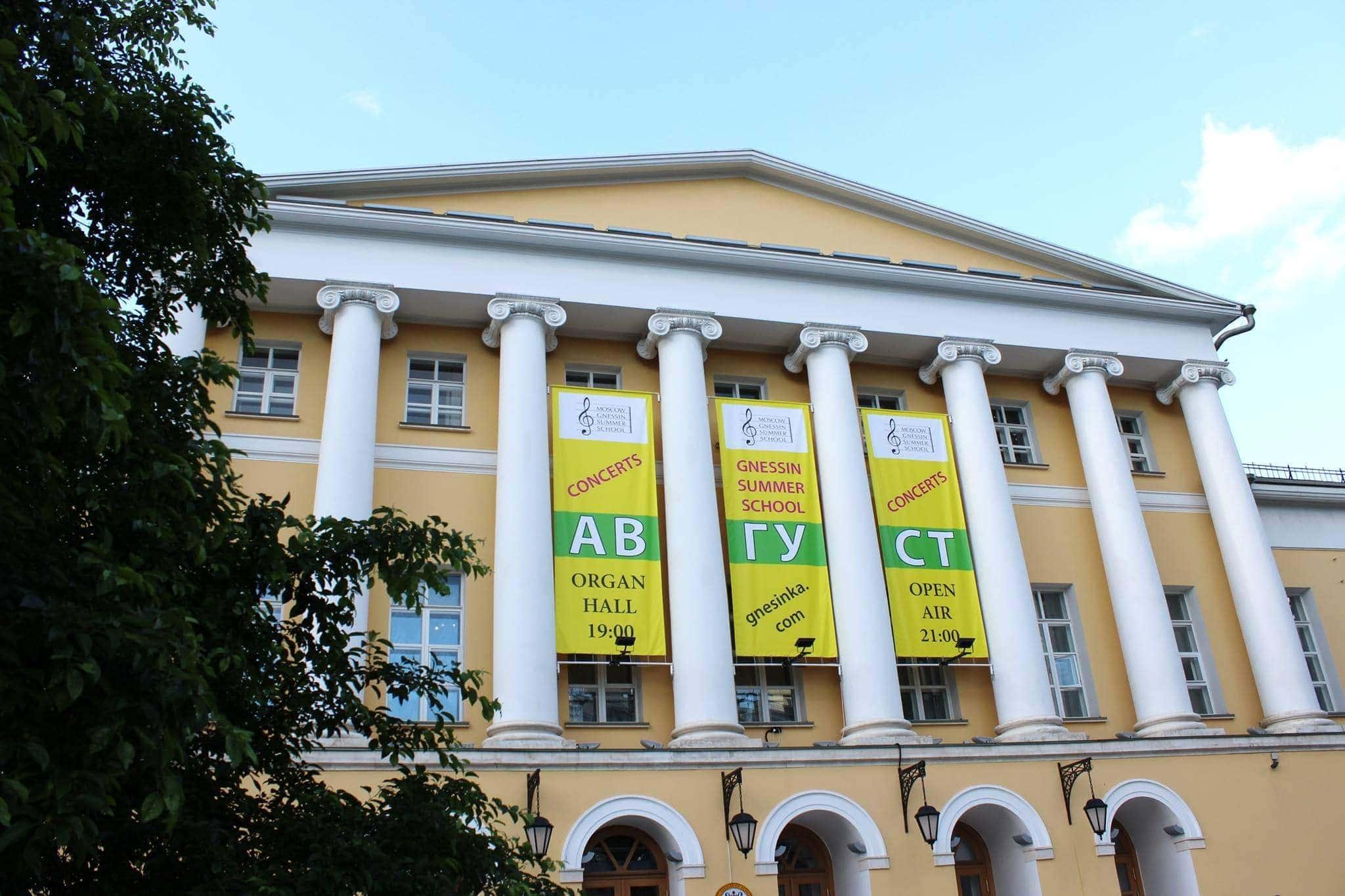 «Московская международная Летняя школа в Гнесинке»