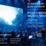 В Москве пройдет концерт Гарри Грегсон-Уильямса