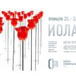 """Пермская опера завершает сезон """"Иолантой"""""""