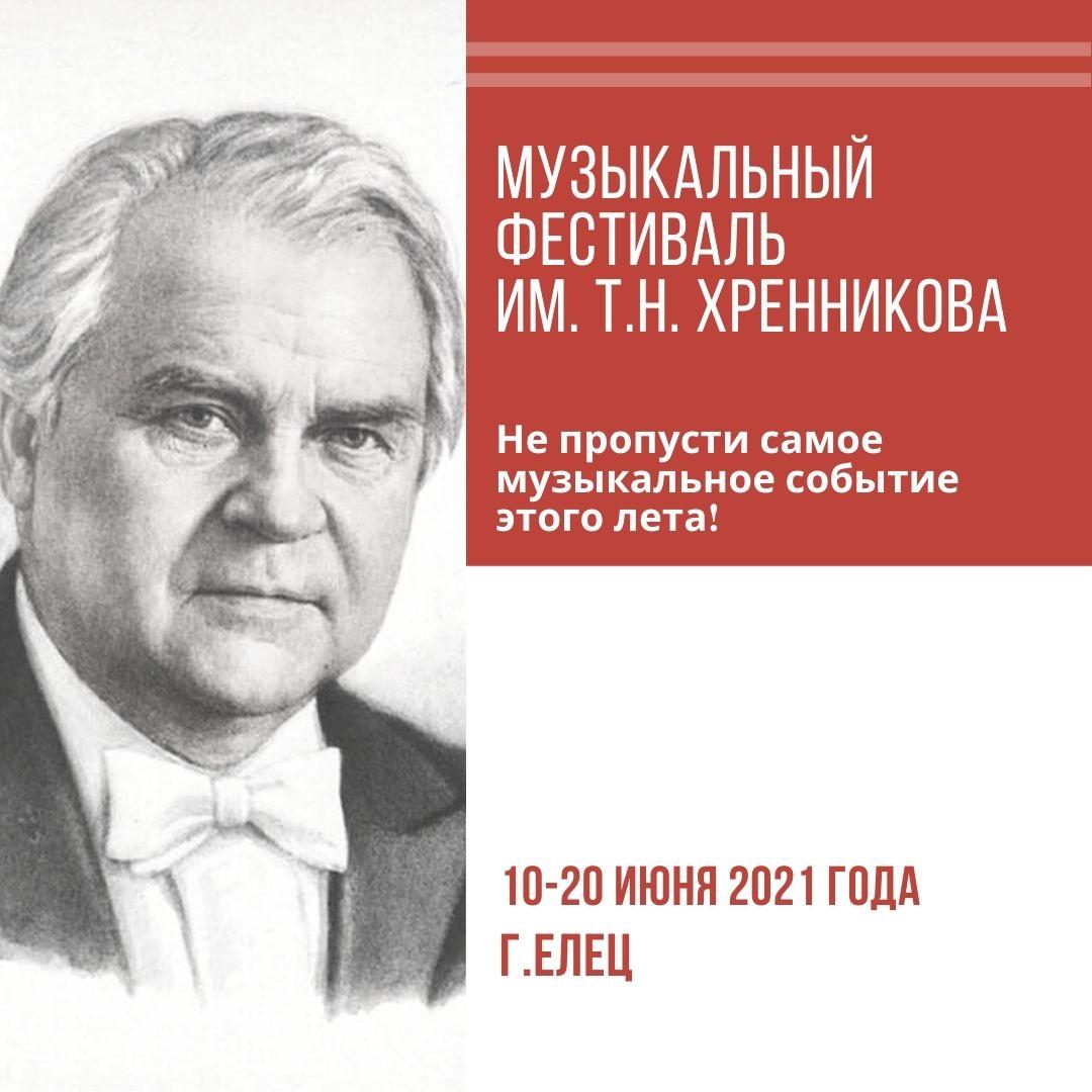Всероссийский музыкальный фестиваль им. Т. Н. Хренникова