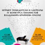 Концертный марафон лауреатов IV Международного конкурса Владимира Крайнева пройдет в ММДМ