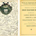 Памятный адрес Эмилю Куперу и программка первого концерта филармонии 12.06.1921
