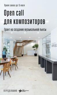 Композиторы напишут пьесы для Дома творчества Переделкино