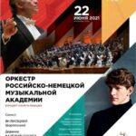 В Санкт-Петербурге пройдет концерт оркестра Российско-немецкой музыкальной Академии