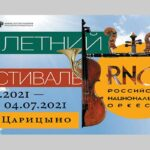 Летний фестиваль РНО в Царицыно переносится