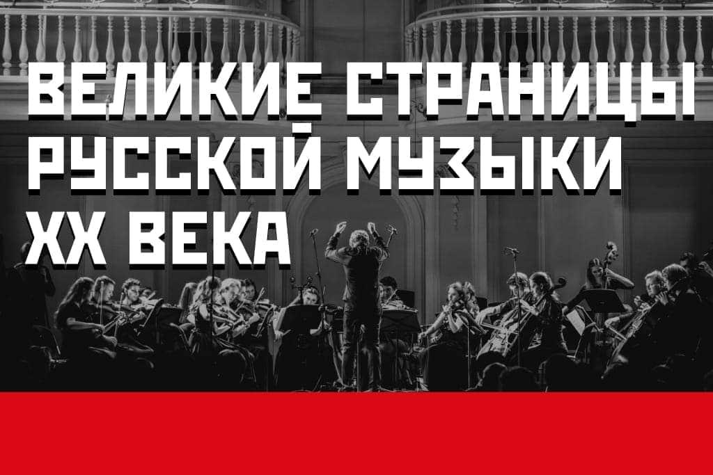 Дом музыки открывает серию концертных программ, посвященных русской музыке XX века