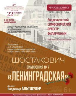 Седьмая симфония Шостаковича будет исполнена в Петербургской филармонии к 80-летию начала начала ВОВ