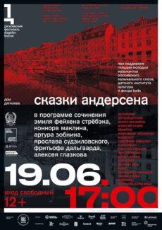 На Дягилевском фестивале МолОт-ансамбль представит «Сказки Андерсена»
