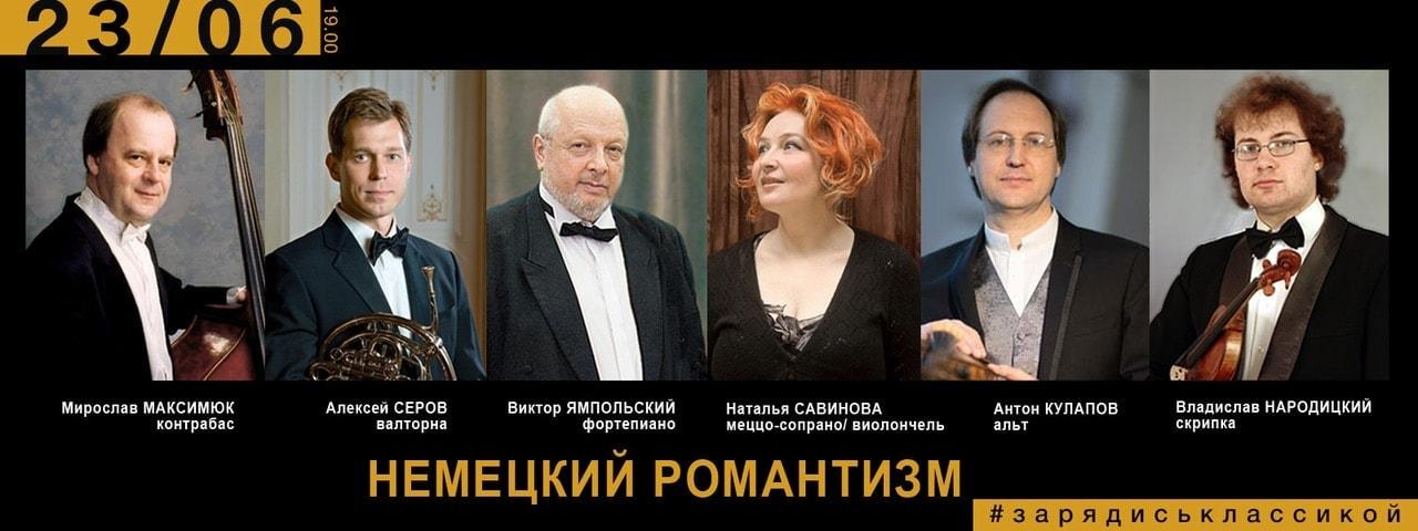 В «Зарядье» прозвучит музыка Шуберта и Брамса