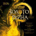 В Екатеринбурге представят «Золото Рейна»