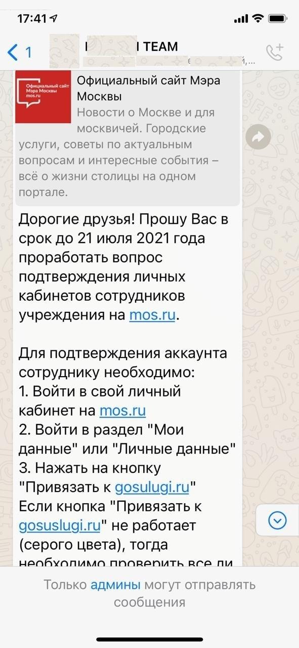 Требование о подтверждении аккаунтов на Официальном сайте Мэра Москвы в одной из организаций