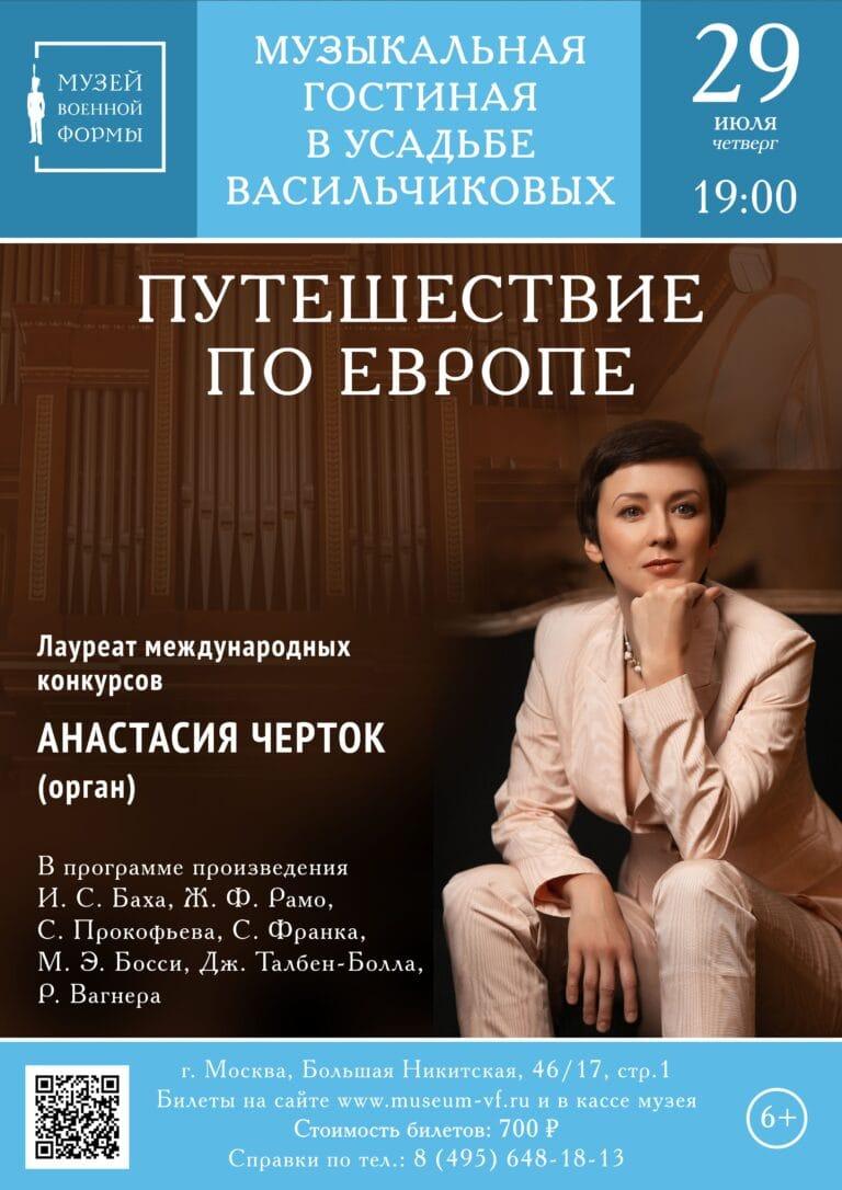 Музей военной формы представляет первый концерт органного абонемента