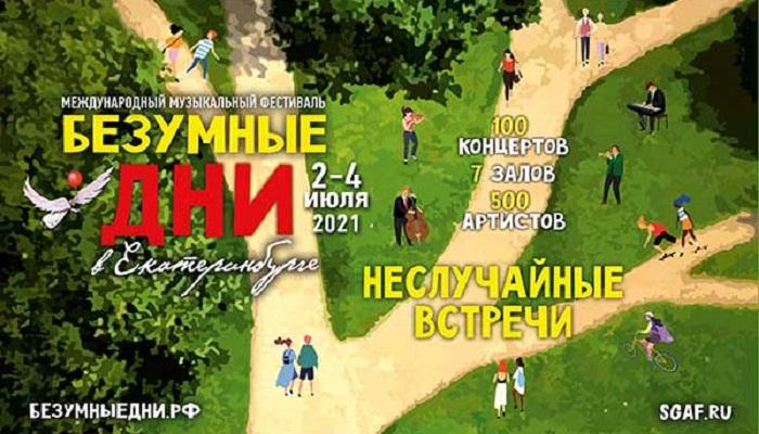 «Безумные дни» начинаются в Екатеринбурге