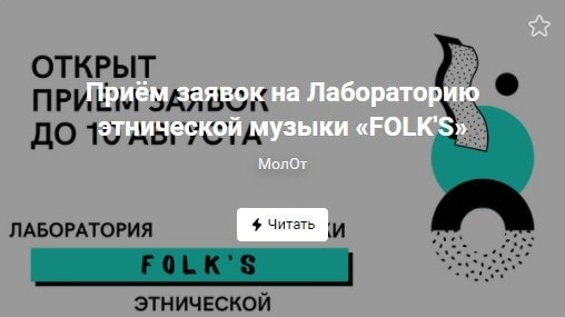 Лаборатория этнической музыки «FOLK'S» открывает приём заявок