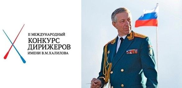 II Международный Конкурс дирижеров имени Валерия Халилова пройдет в ноябре 2021 года в Москве