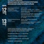 Московская консерватория в Крыму